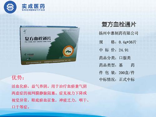 复方血栓通片(易胜博亚洲官网在线易胜博亚洲官网在线)