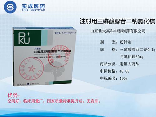 三磷酸腺苷二钠氯化镁(易胜博亚洲官网在线三部)