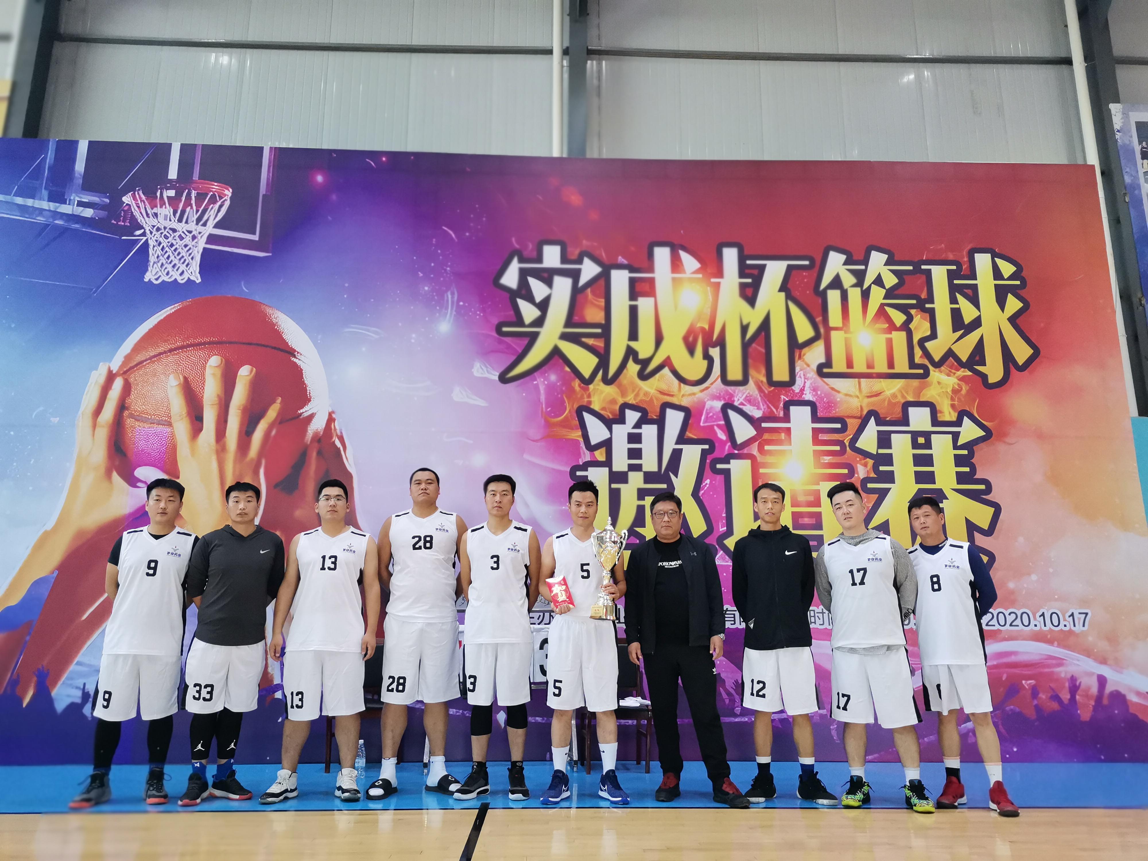 易胜博亚洲官网在线杯篮球邀请赛